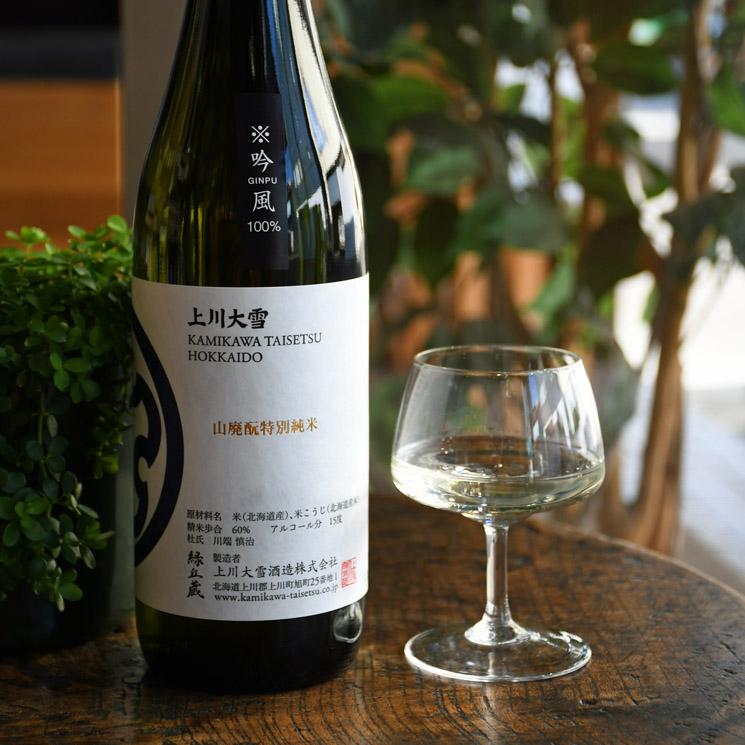 上川大雪 山廃酛特別純米酒 有機吟風