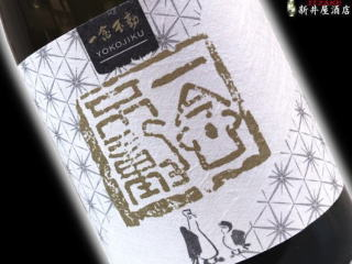 一念不動 横軸シリーズ 01白麹 特別純米