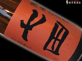 七田 純米 七割五分磨き 山田錦 無濾過生原酒 寒熟 R1BY