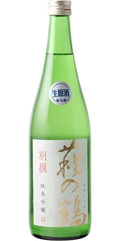 萩の鶴 純米吟醸 生原酒 別撰うすにごり R2BY