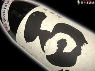 百歳 純米 生原酒 旨味封じ込め