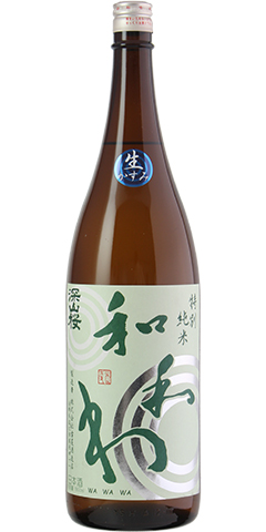 和和和 特別純米 生原酒 かすみ酒 R2BY