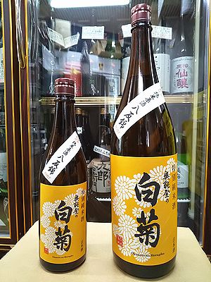 奥能登の白菊 特別純米 八反錦 原酒 R1BY