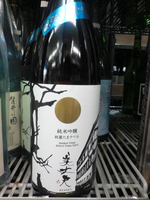 美丈夫 純麗たまラベル 純米吟醸 しぼりたて生原酒 R1BY