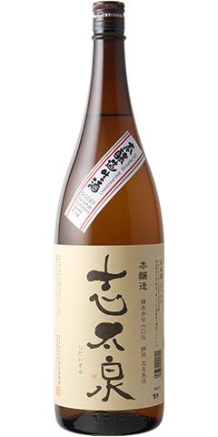 志太泉 本醸造 生酒 R2BY