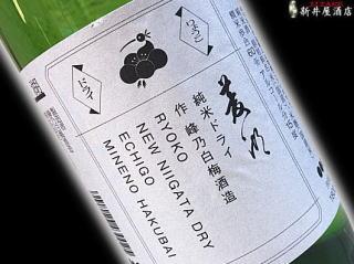 菱湖 NEW NIIGATA DRY 純米 R2BY