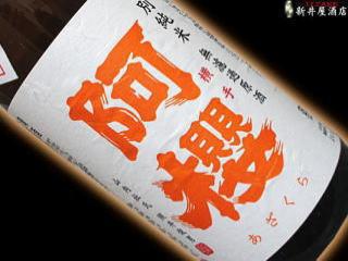 阿櫻 特別純米 吟の精 無濾過生原酒 R2BY