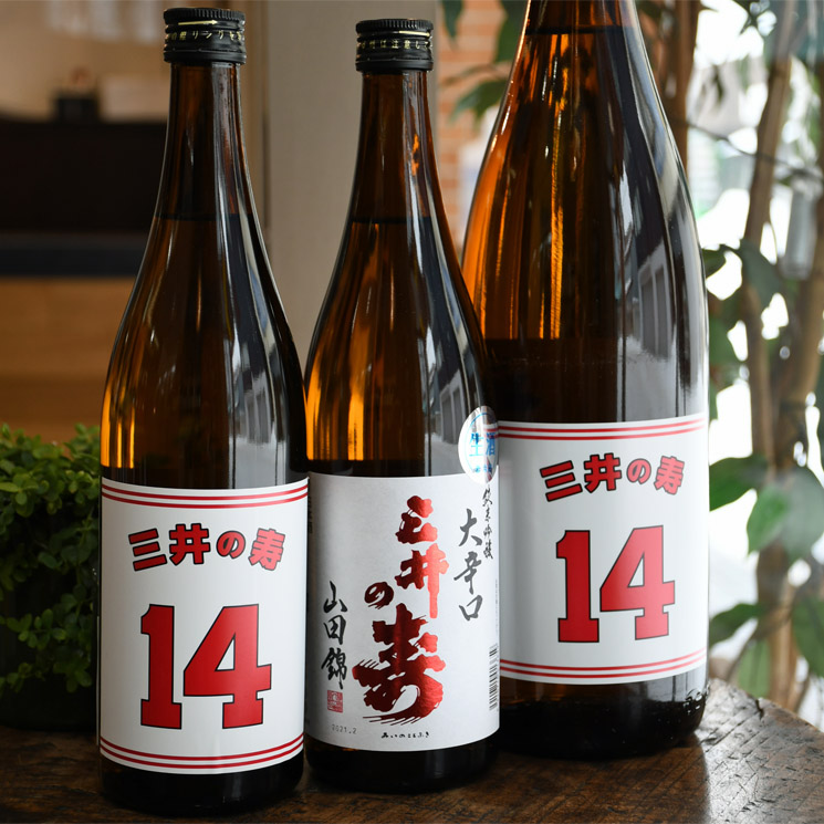 三井の寿 純米吟醸 山田錦 +14 大辛口 生 R2BY