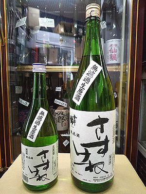 会津錦 さすけね 純米 無濾過生原酒 R2BY