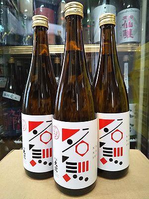 北安大國 名無 -NANASHI- 純米吟醸 長野R酵母仕込 生酒 R2BY
