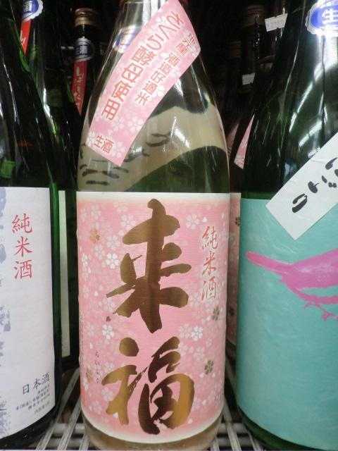 来福 純米 さくら酵母使用 生酒 R2BY