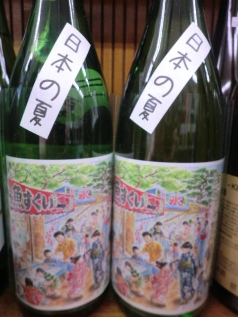 明鏡止水 日本の夏 純米 R2BY