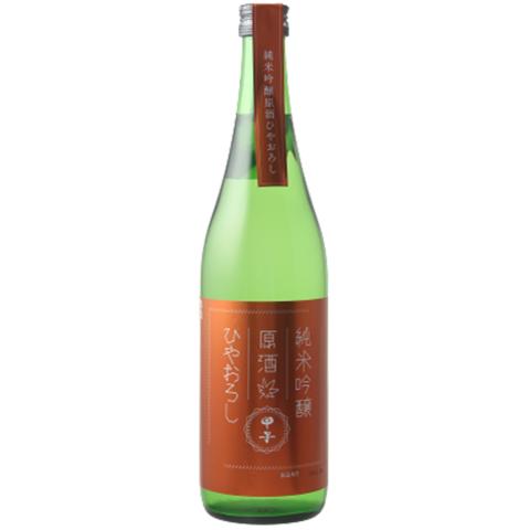 甲子 純米吟醸 原酒 ひやおろし R2BY