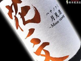 花ノ文 月見酒 特別純米