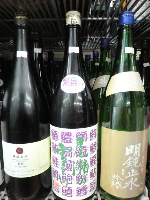 尾瀬の雪どけ 魚旨い 純米酒