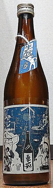 車坂 純米酒 生酛 生酒 R2BY