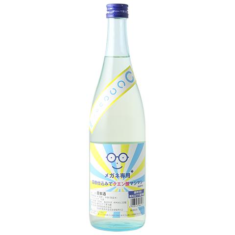 萩野酒造 メガネ専用プラス クエン酸マシマシ