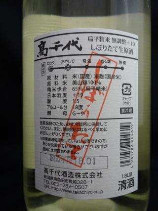 高千代 辛口純米+19 無調整生原酒 しぼりたて