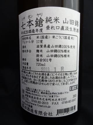 七本鎗 純米 山田錦 垂れ口直汲み 生原酒