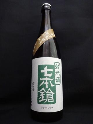 七本鎗 純米 渡船77% 搾りたて生原酒