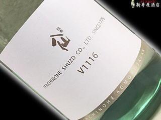 陸奥八仙 特別純米 V1116 ワイン酵母仕込み