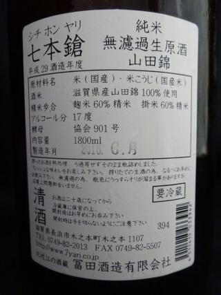 七本鎗 純米 無濾過生原酒 山田錦