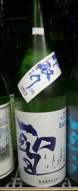 聖 SAVAGE 純米大吟醸 生酛仕込み 中取り