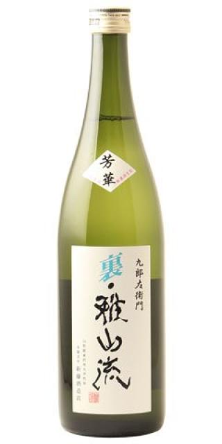 裏・雅山流 本醸造 無濾過生酒 芳華 29BY