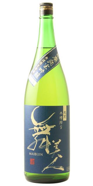 舞美人 山廃純米吟醸 無濾過生原酒 28BY