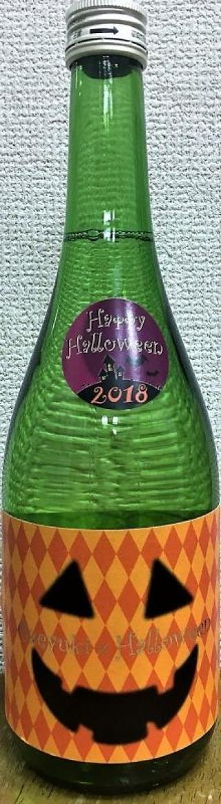 尾瀬の雪どけ ハロウィン専用酒 純米大吟醸 29BY