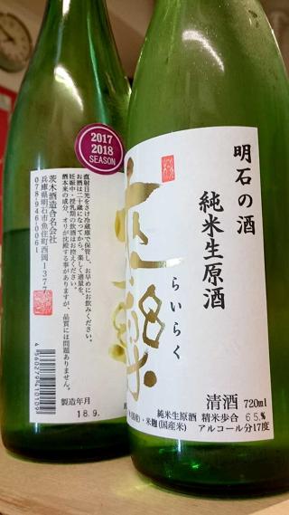 来楽 純米生原酒