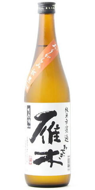 雁木 純米 生原酒 おりがらみ 秋熟 29BY