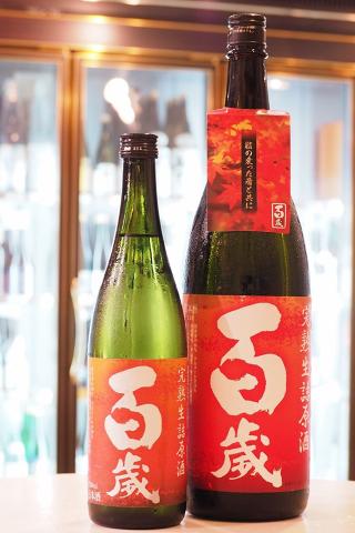 百歳 純米 完熟生詰原酒