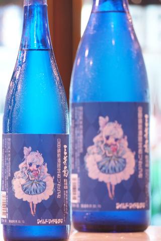 三芳菊 ワイルド・サイドを歩け 特別純米 阿波山田錦 おりがらみ 無濾過生原酒 30BY