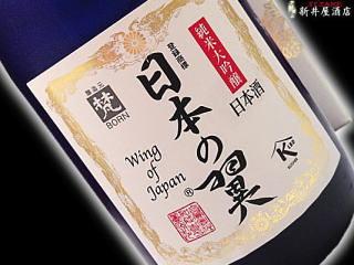 梵 日本の翼 純米大吟醸