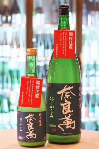 奈良萬 純米 おりがらみ 生酒 30BY