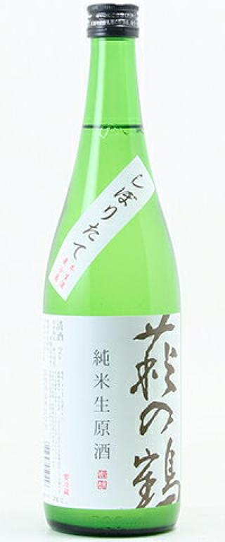 萩の鶴 純米吟醸 生原酒 しぼりたて