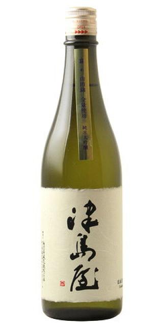 津島屋 純米大吟醸 窮めの山田錦 瓶囲い 火入れ 29BY