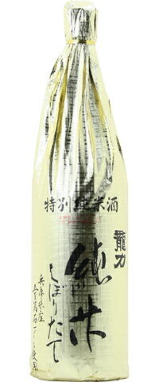 龍力 金 特別純米 無濾過生原酒 しぼりたて 30BY