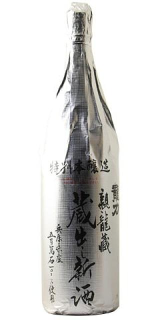 龍力 銀 特別本醸造 無濾過生原酒 蔵出し新酒 30BY