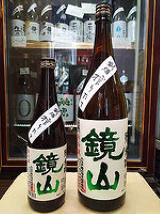 鏡山 純米酒 新酒搾りたて生原酒 30BY