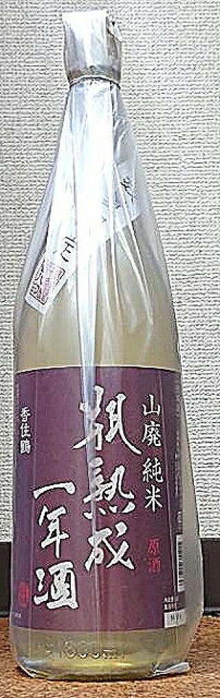 香住鶴 純米原酒 山廃 瓶熟成一年酒