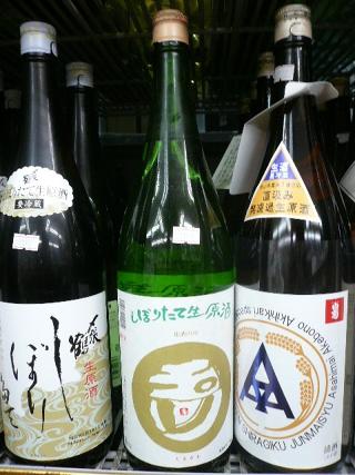 玉川 本醸造 しぼりたて生原酒