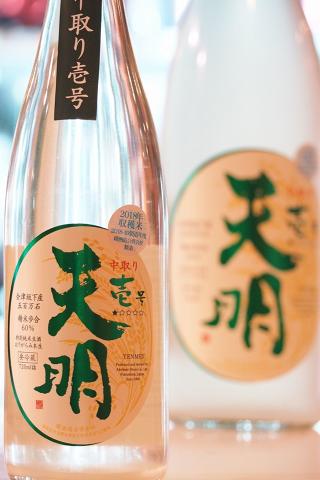 天明 壱号 特別純米 無濾過中取り生原酒 おりがらみ 30BY