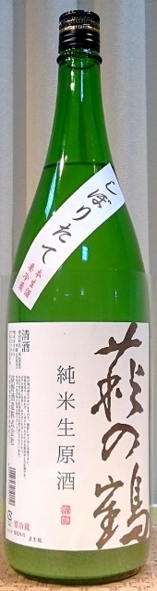 萩の鶴 純米 生原酒 しぼりたて うすにごり