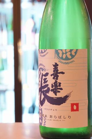 喜楽長 特別純米 あらばしり 新酒生酒