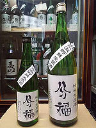 分福 純米 氷温貯蔵生原酒 30BY