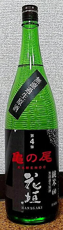 花垣 純米 無濾過生原酒  亀の尾 30BY
