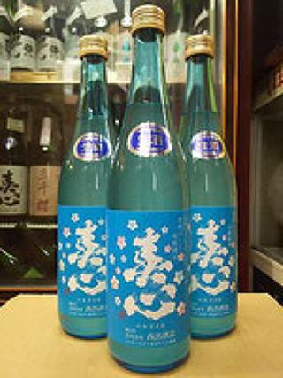 春心 自然つくり 水酛純米 無濾過生原酒 30BY