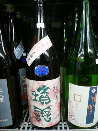 積善 純米 生酒 りんごの花酵母